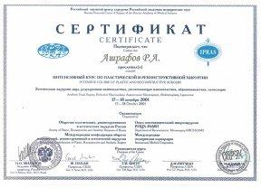 Ашрафов Рауф Ашрафович